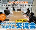 3月13日交流会_01
