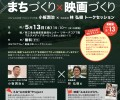 5月例会チラシ_01