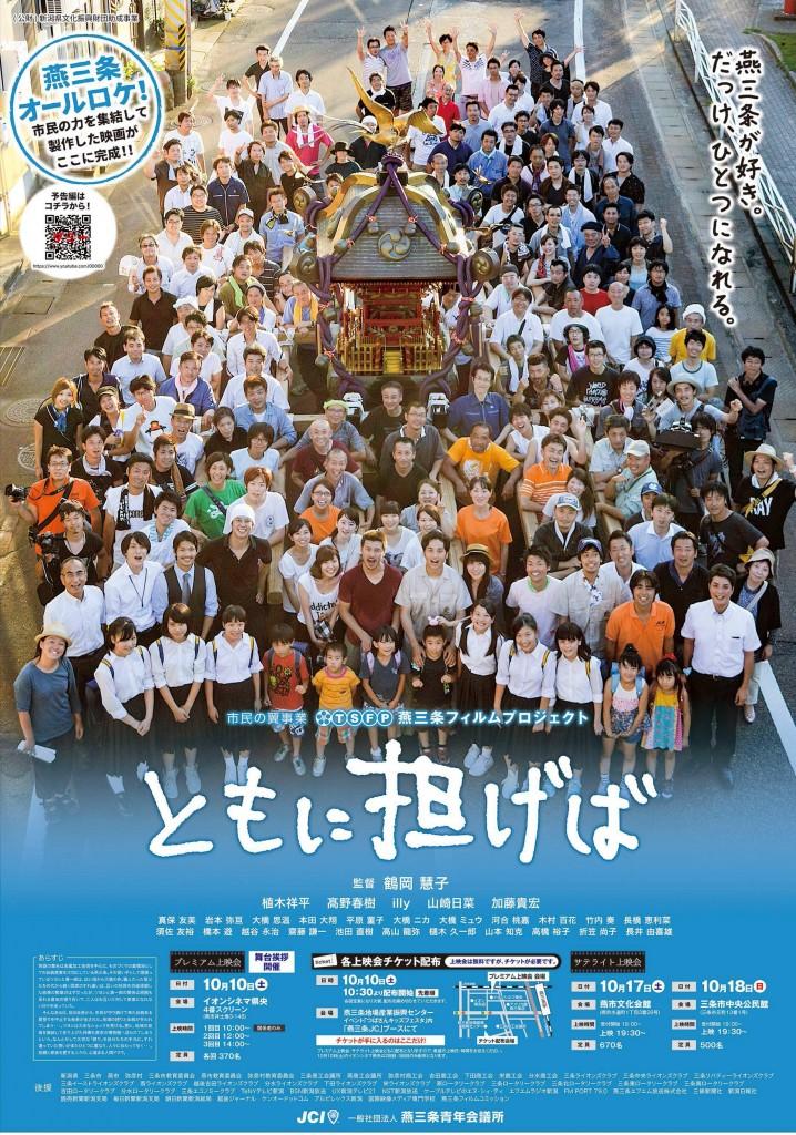 150818_上映会A1ポスター_01
