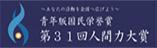 青年版国民栄誉賞 第31回人間力大賞
