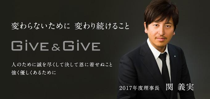 関理事長 所信タイトル