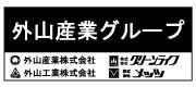 外山産業(株) 様