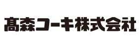 高森コーキ(株) 様