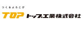 トップ工業(株) 様